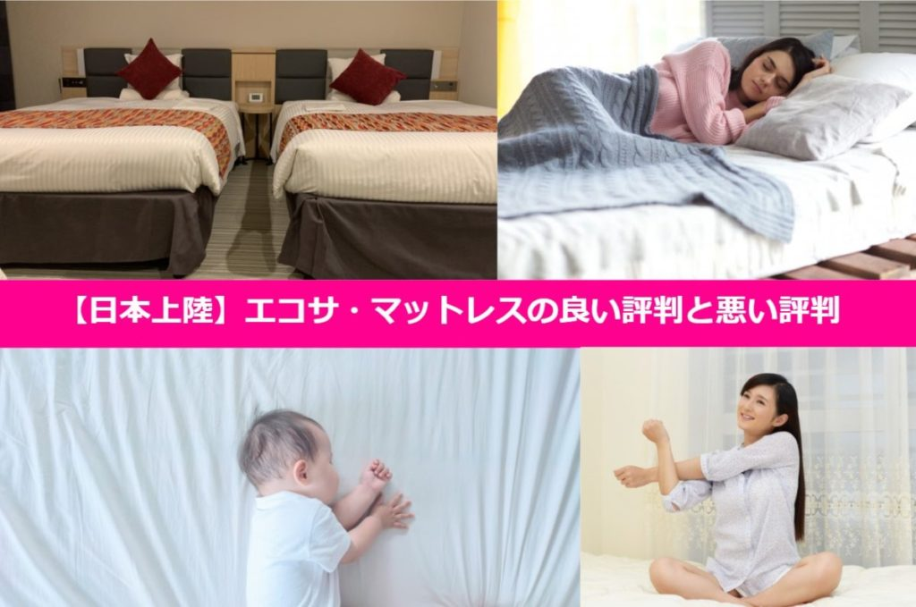 【日本初売半額セール】エコサ・マットレスの良い評判と悪い評判